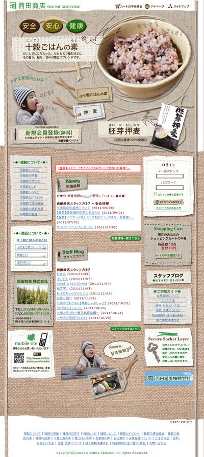 西田製麦様ショッピングサイト