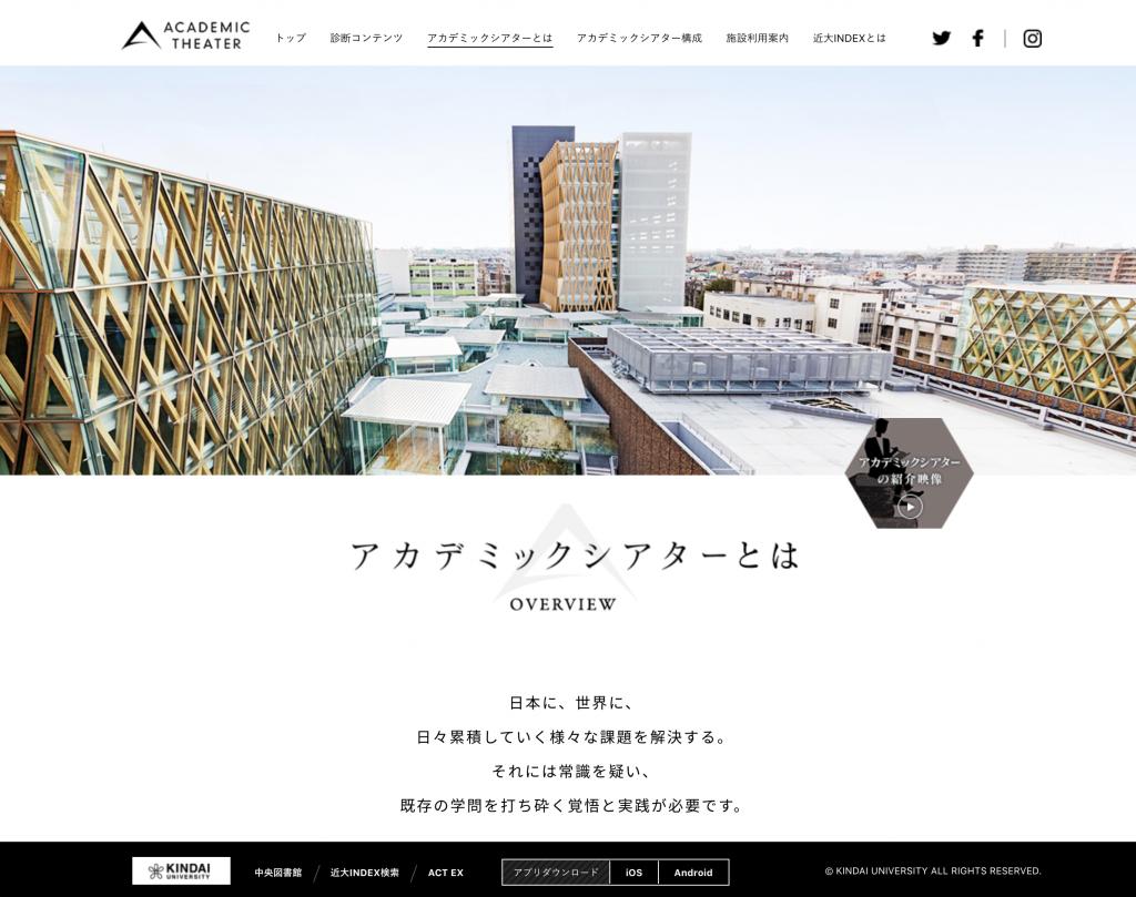 近畿大学アカデミックシアター